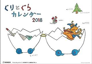 ぐりとぐらカレンダー 2018 ([カレンダー])