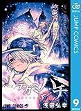 テガミバチ 9 (ジャンプコミックスDIGITAL)