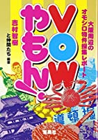 VOWやもん! 大阪周辺のオモシロ物件採集レポート