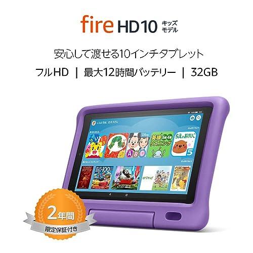 Fire HD 10 キッズモデル