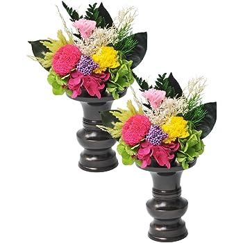 枯れない仏花 プリザーブドフラワー お仏壇向け飾り花 E9102-74 (一対(二個セット))