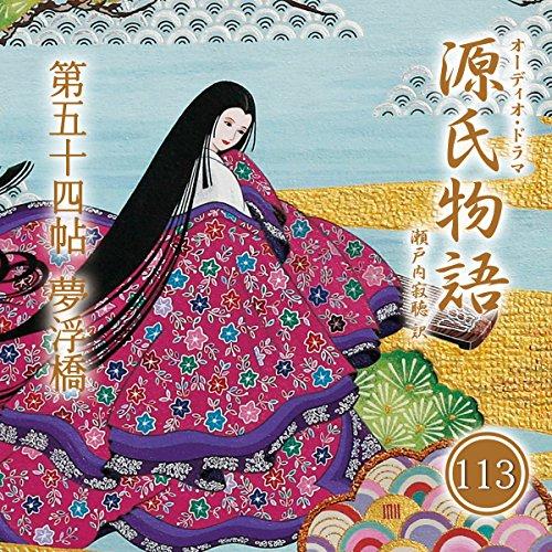 『源氏物語 瀬戸内寂聴 訳 第五十四帖 夢浮橋』のカバーアート