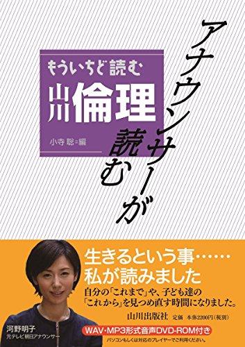 アナウンサーが読む もういちど読む山川 倫理の詳細を見る