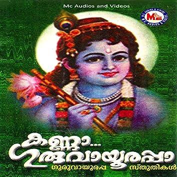 Kanna Guruvayoorappa