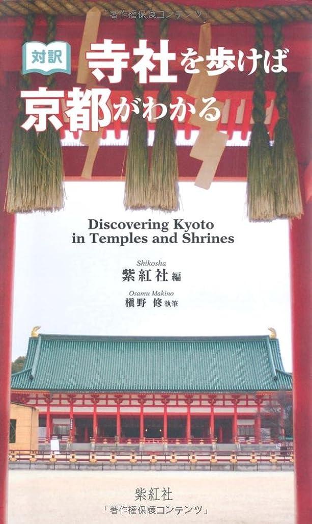 バリー創造ネクタイ対訳 寺社を歩けば京都がわかる Discovering Kyoto in Temples and Shrines【日英対訳】