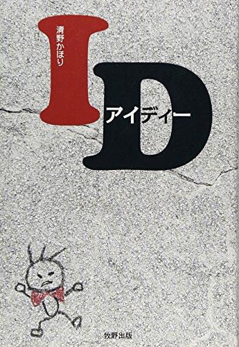 ID(アイディー)