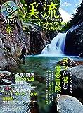 渓流2020 春 2020年 3 月号 [雑誌]: つり人 増刊