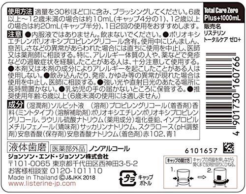 [医薬部外品]薬用LISTERINE(リステリン)マウスウォッシュトータルケアゼロプラス1000mL