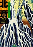 北斎クローズアップIV風景画 -名所絵からの昇華