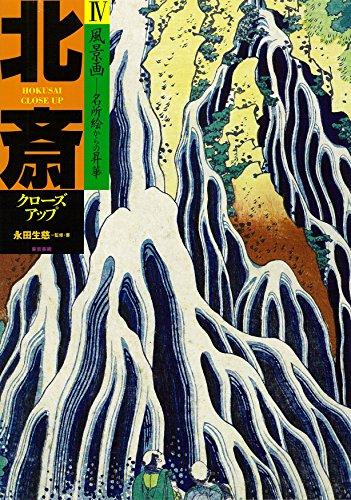 北斎クローズアップIV風景画 -名所絵からの昇華の詳細を見る