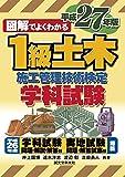 1級土木施工管理技術検定 学科試験 平成27年版