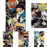鬼滅の刃 コミック 全23巻セット - 吾峠呼世晴