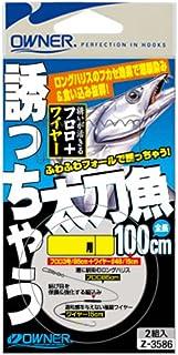 OWNER(オーナー) 誘っちゃう太刀魚 キビナゴ中