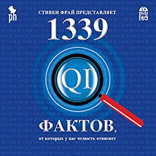 1339 QI Facts to Make Your Jaw Drop cover art