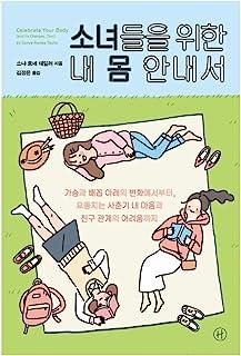 韓国書籍/소녀들을 위한 내 몸 안내서 The Ultimate Puberty Book for Girls Celebrate Your Body (and Its Changes, Too!) – 소냐 르네 테일러 (2018)/韓国...