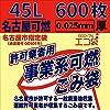 名古屋市事業系ごみ袋【厚さ0.025mm】600枚入り (a_45L可燃_600枚)