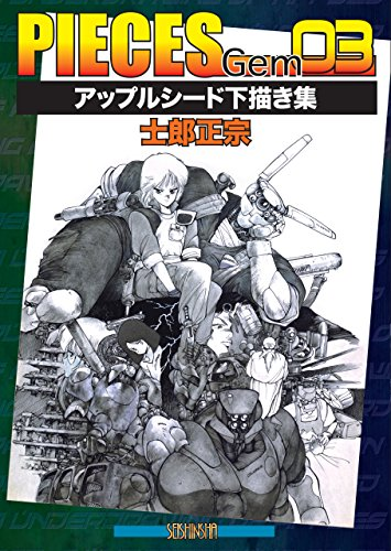 Masamune shirow Pieces gem 01 ghost in the shell art Japanese Book