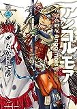アンゴルモア 元寇合戦記(3) (角川コミックス・エース)