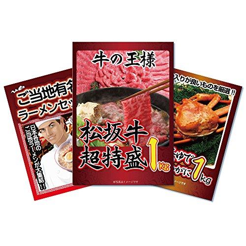 景品セット 3点 …松坂牛肉 1kg、釜茹で紅ズワイガニ 1kg、ラーメンセット