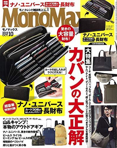 MonoMax(モノマックス) 2019年 10月号