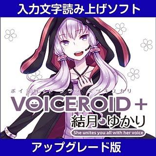 VOICEROID+ 結月ゆかり アップグレード版|ダウンロード版