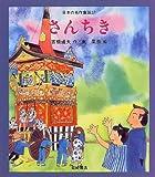 さんちき [教科書にでてくる日本の名作童話(第2期)]