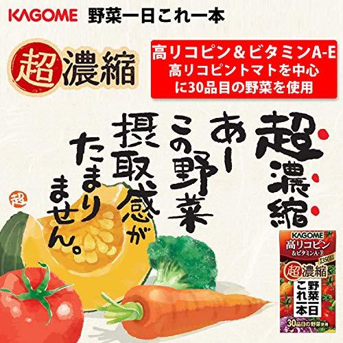 カゴメ野菜一日これ一本超濃縮高リコピン125ml×24本