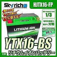 スカイリッチ リチウムバッテリー【互換品番:YTX16-BS】【充電済・即使用可】HJTX16-FP-S 【適合車種イントルーダーLC、ゼファー1100、ゼファー1100RS、バルカン1500】