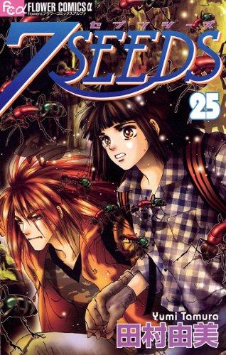 7SEEDS(25) (フラワーコミックスα) - 田村由美
