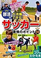 部活で大活躍できる! サッカー 最強のポイント50 (コツがわかる本!)