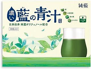 遊月亭 藍の青汁 1箱(3.5g×30袋入)国産原料 有機大麦若葉