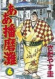 ああ播磨灘(6) (モーニングコミックス)