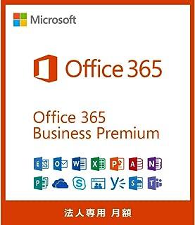 [法人専用] Office 365 Business Premium | 月額版 | 購入後サポート付き | サブスクリプション (定期購入)