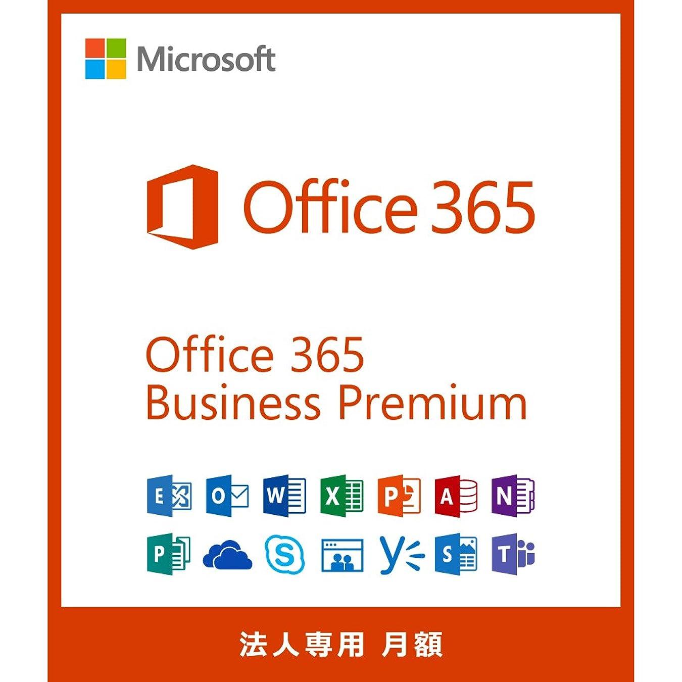 スリンクポケット始める[法人専用] Office 365 Business Premium | 月額版 | 購入後サポート付き | サブスクリプション (定期購入)