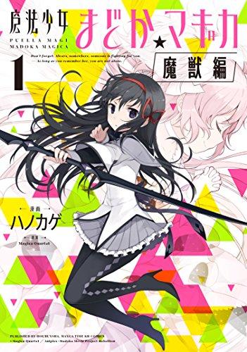 魔法少女まどか☆マギカ[魔獣編] 1巻 (まんがタイムKRコミックス)