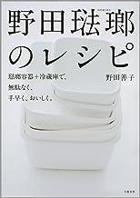表紙: 野田琺瑯のレシピ 琺瑯容器+冷蔵庫で、無駄なく、手早く、おいしく。 (文春e-book) | 野田善子