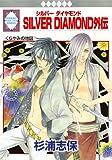 SILVER DIAMOND外伝 (冬水社・いち*ラキコミックス) (いち・ラキ・コミックス)