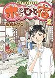 ホッとひと宿 2 (ヤングジャンプコミックス)