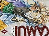 Kamui 2 (ステンシルコミックス)