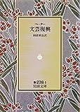 文芸復興 (岩波文庫 赤 238-1)