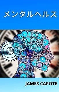 メンタルヘルス: 認知行動療法