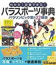 わかる! 応援できる! パラスポーツ事典 パラリンピック 夏の22競技