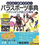 わかる! 応援できる! パラスポーツ事典 パラリンピック 夏の22競技 (コツがわかる本!ジュニアシリーズ)