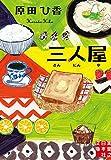 三人屋 (実業之日本社文庫)