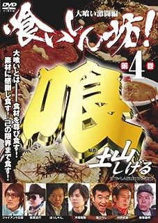 喰いしん坊!第4巻 [DVD]