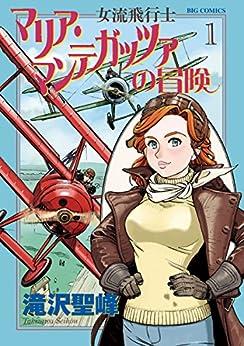 [滝沢聖峰]の女流飛行士マリア・マンテガッツァの冒険(1) (ビッグコミックス)