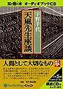 オーディオブックCD  天風先生座談  <CD>