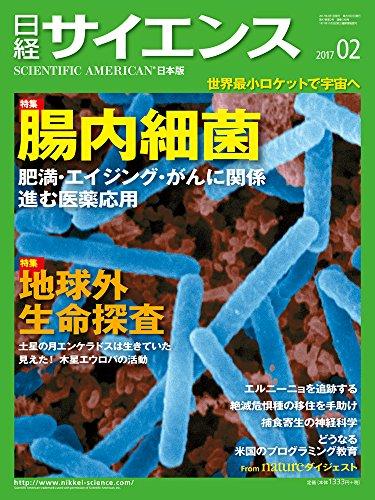 日経サイエンス2017年2月号