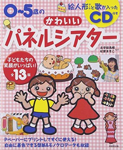 0~5歳のかわいいパネルシアター―絵人形データと歌が入ったCD付き