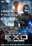 EXO<エクソ:地球外侵略者>[DVD]
